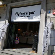 フライング タイガー (ワルシャワ4号店)