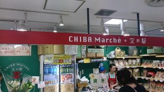 千葉マルシェ空の駅/千葉県物産品