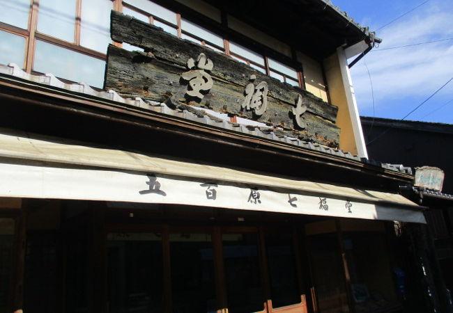 五百原七福堂