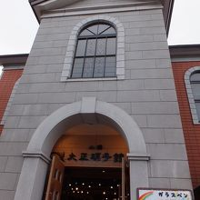大正硝子館 (堺街店)