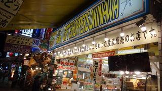 ギフトショッパーズ沖縄