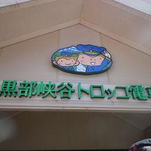 出発の宇奈月駅です