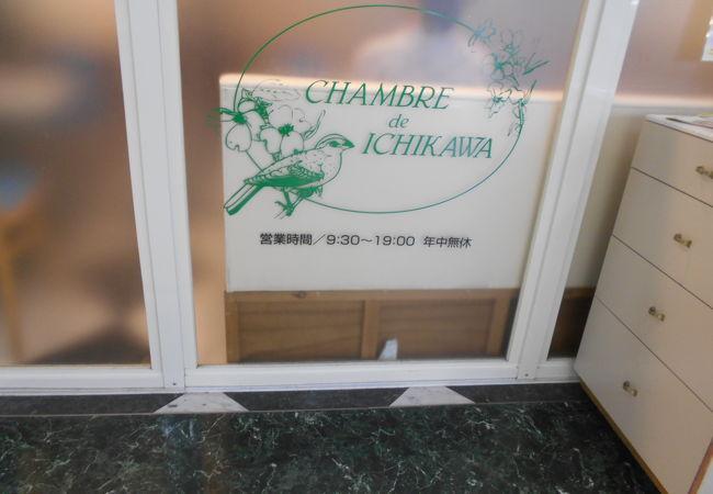夙川グリーンタウン