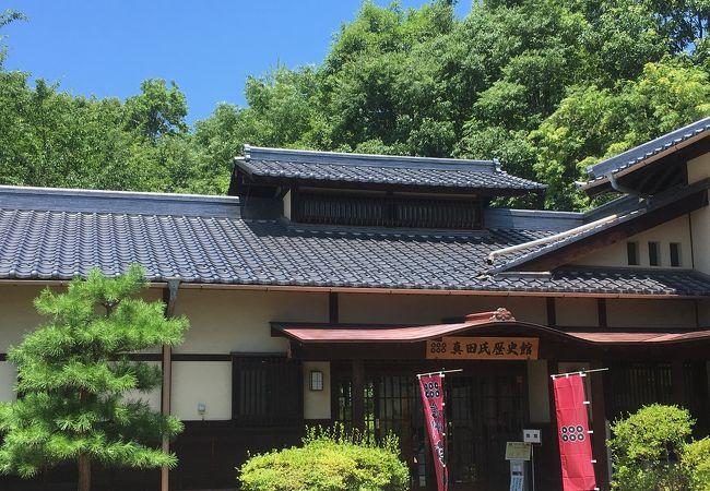 真田一族の歴史を詳しく展示している資料館