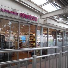 駅にあるスーパー