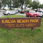 ラニカイビーチからカイルアビーチパークへ