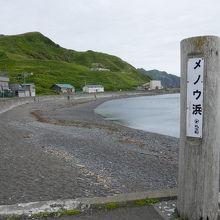 元地海岸 (メノウ浜)