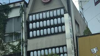 焼酎ダイニング八事山