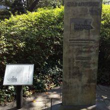 日本初の洋式公園