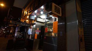 羅富記粥麺專家 (徳輔道中店)
