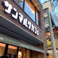 サンマルクカフェ 阿佐ヶ谷駅前店