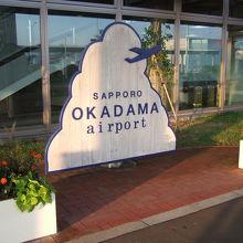 ターミナルビル前の看板