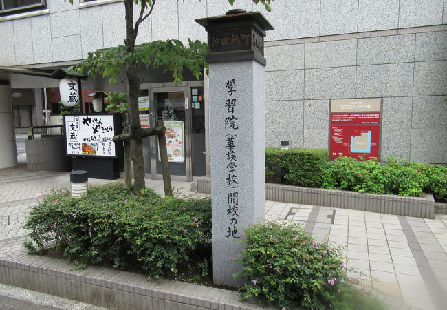 神田錦町郵便局前