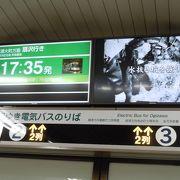 富山県から長野県へ