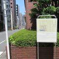 写真:伊勢町堀跡