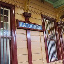 カトゥーンバ駅