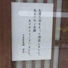 大本製菓舗