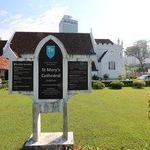 セント マリー聖堂