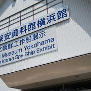 観光地横浜の中でも雰囲気が違いました