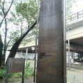 写真:鉄道発祥記念碑