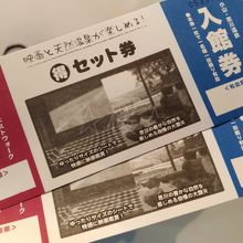 思川温泉の入浴利用券と映画観賞券がセットで1,500円です