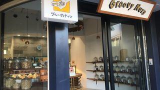 グルーヴィナッツ  鎌倉店