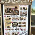 写真:吉野ヶ里歴史公園 レストラン
