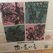 秋田空港ターミナルビル 売店