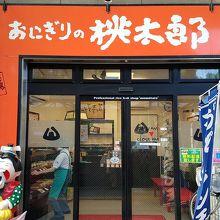 おにぎりの桃太郎 諏訪店
