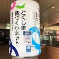 写真:徳島市広域観光案内ステーション とくしま旅づくりネット