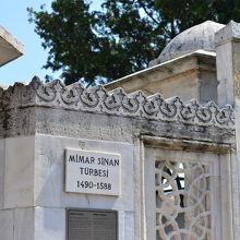 スレイマニエモスクの設計者ミマール・シナンの霊廟