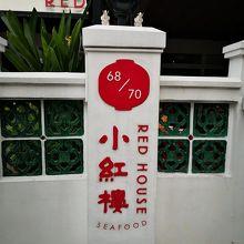 レッド ハウス シーフード 小紅楼 (プリンセプ店)