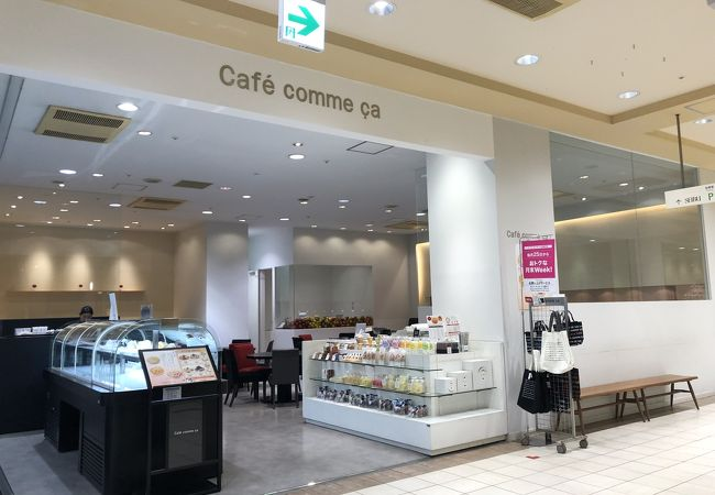 カフェ・コムサ 東戸塚オーロラモール店