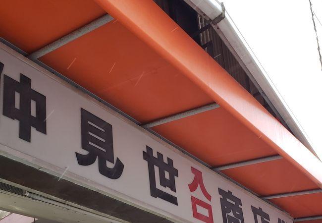 町田仲見世商店街