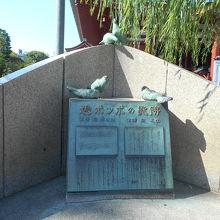 歌碑には五羽の鳩が留まる。
