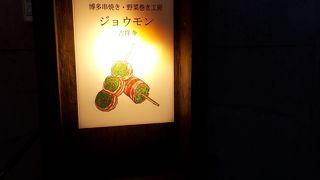 ジョウモン 吉祥寺店