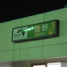 佐野サービスエリア (上り)