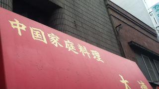 中国家庭料理大連