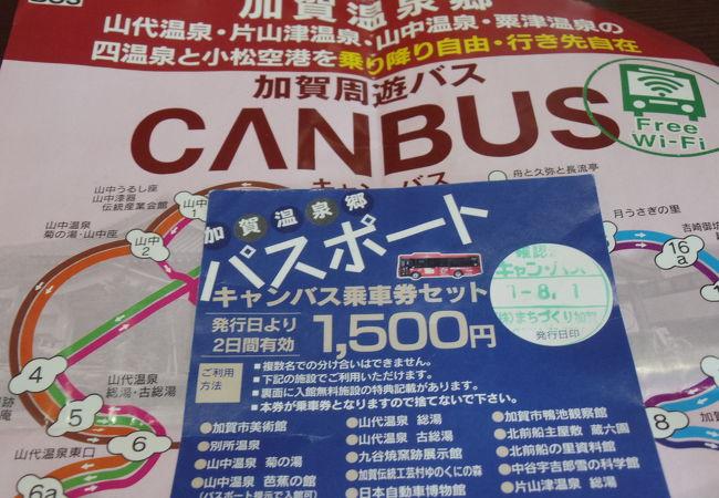 加賀温泉郷周遊バス CANBUS(キャン バス)