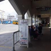 離島ターミナルから目と鼻の先にあるバスターミナル