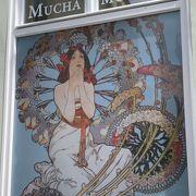 ミュシャ自身にフォーカスした美術館