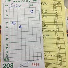 左の注文票にハンコを押してもらって、これで会計します