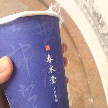 春水堂 (南西店)