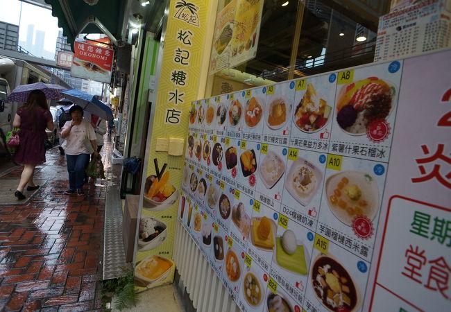 松記糖水 (銅鑼湾店)