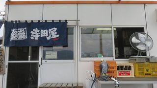 麺庭 寺田屋 永源寺店