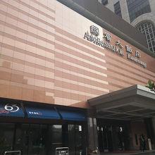 アンバサダー ホテル