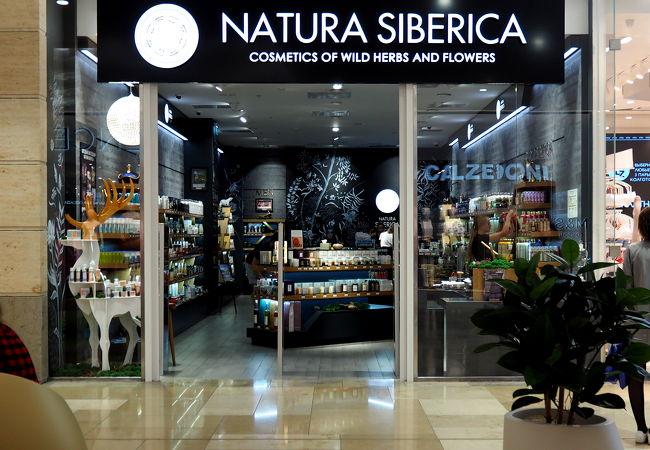 ナチュラシベリカの直営店
