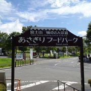 道の駅に隣接する食のテーマパーク (あさぎりフードパーク)