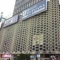写真:ニュー新橋ビル