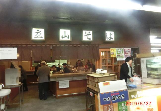 室堂駅売店